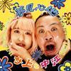 サ上と中江 - 夢見心地 [CD+…