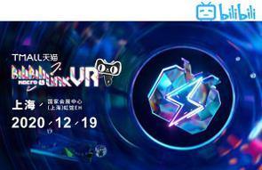 中国の若者向け有力オンラインエンターテインメントプラットフォームを運営するBilibili(NASDAQ: BILI)は、2020年12月19日に中国のトップバーチャルライバーによるオフライン・ライブイベント「Bilibili Macro Link?VR」を上海で開催する。(写真は、Bilibili Macro Link?VRキービジュアル。提供:Bilibili)