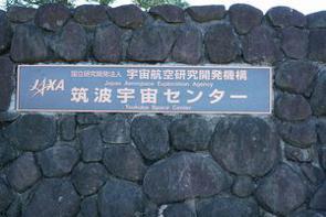 日本の宇宙開発の歴史は、1955年のペンシルロケット発射実験から始まったと言えるだろう。1970年には中国に先んじて国産ロケットによる人工衛星の打ち上げにも成功している。(イメージ写真提供:123RF)