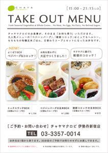 chayam_menu