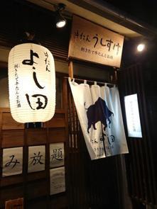 gyutan_yoshida_kamata_4