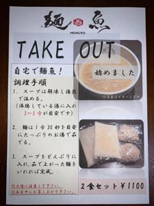 真鯛ラーメン麺魚 メニュー