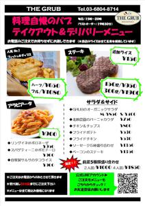 mene the grub様