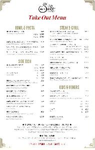 Salt_menu