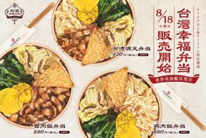 台湾甜商店 表参道旗艦店の『台湾幸福弁当』